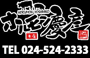 ホルモン慶彦-誠 Logo