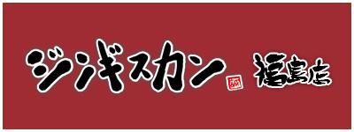 ジンギスカン 誠 福島店