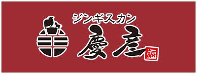 ジンギスカン 誠 郡山店