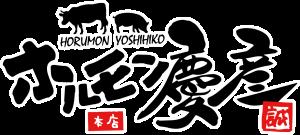 ホルモン慶彦-誠